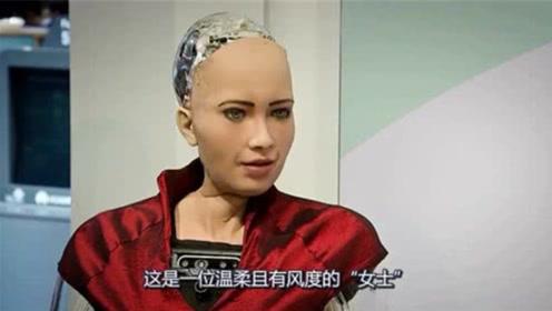 """曾扬言""""要毁灭人类""""的机器人,获得公民身份后,现状如何?"""