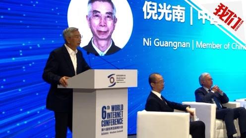 倪光南:中国5G技术世界领先 智慧城市建设正当时
