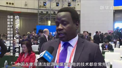 """国际""""能源大咖""""点赞中国方案"""