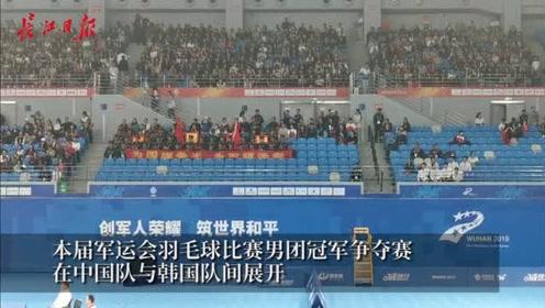 """羽毛球男团决赛开打,军人观众啦啦队拉歌""""加油"""""""