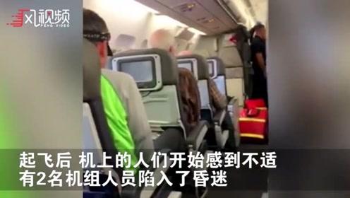 美国一客机飞行途中化学品泄露 2名机组人员当场昏迷