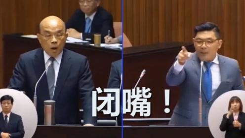 火爆!苏贞昌一问三不知 国民党大将高声呵斥:什么都不懂 闭嘴