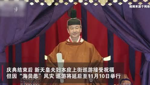 """日本德仁天皇即位大典:首相高呼""""万岁"""",新天皇夫妇巡游将延后"""