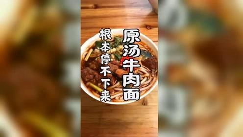 全昆明最好吃的原汤牛肉面,你尝过吗