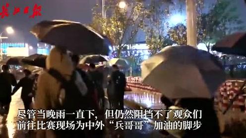 """下雨降温算什么,武汉观众冒雨赶场用热情为军运会""""助燃"""""""