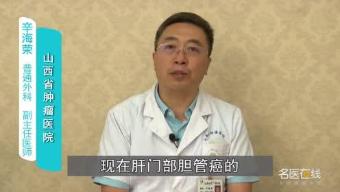 什么是肝门胆管癌