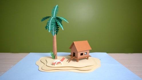 创意手工方法,纸片制作的海岛小屋,成品环保又美观