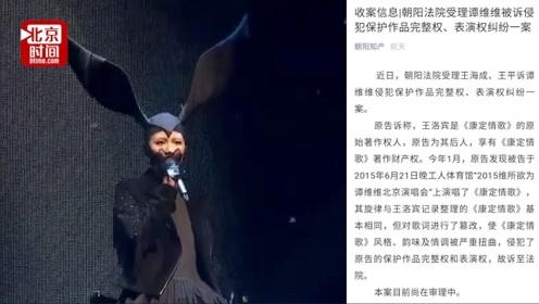 谭维维改编《康定情歌》被王洛宾后人起诉 律师:系列案件 谭正谋求和解