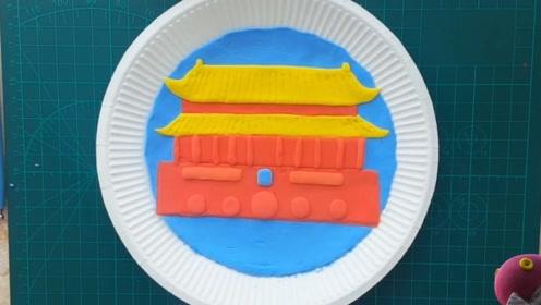超轻粘土手工制作纸盘拼贴画,我爱北京天安门!
