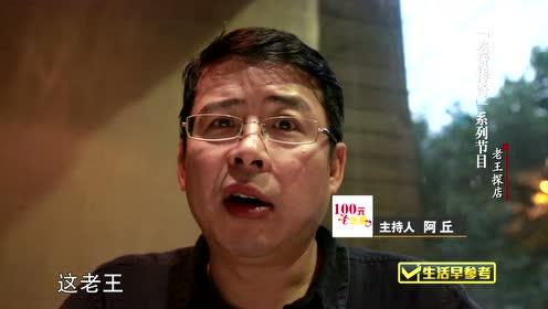 【生活圈】老王探店