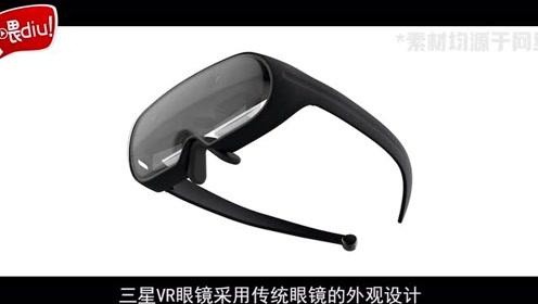 【喂你播】三星VR眼镜专利图曝光;夏普游戏手机专利曝光