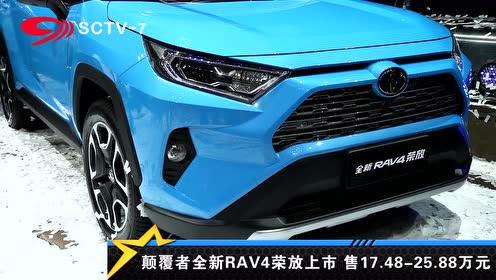 全新荣放RAV4上市 售价17.48万元起