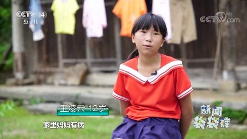 2019寻找最美孝心少年:王凌云