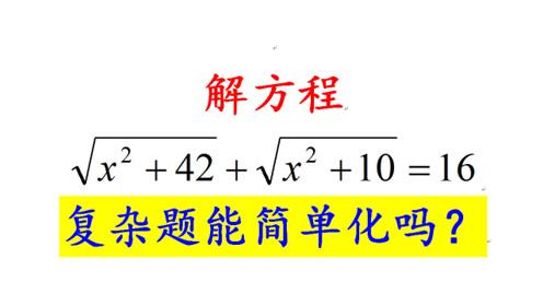 二次根式的方程如何求解,中等生说太复杂了,学霸说换元法妙解