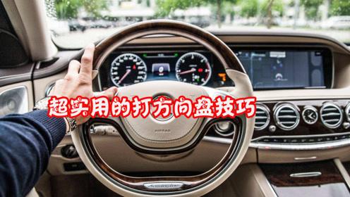 实用的打方向盘技巧,好多新手都做错了,现在学会远离交通危险