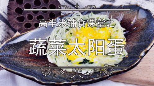 高半米辅食课堂------蔬菜太阳蛋