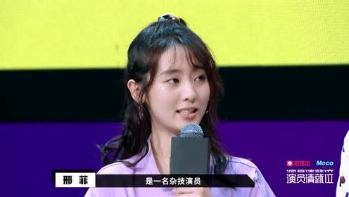 文工团杂技演员邢菲,现场表演腿咚吓坏王迅老师