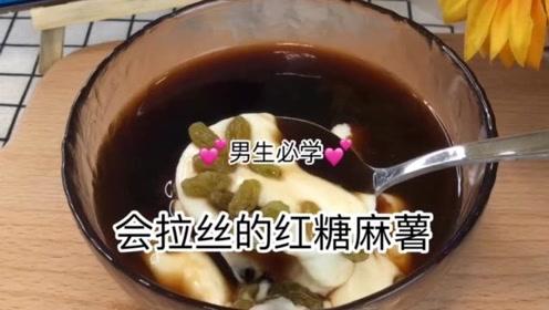 美食vlog: 会拉丝的红糖麻薯