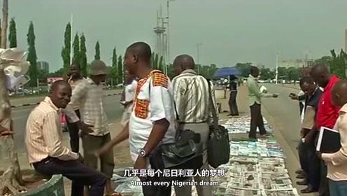 在非洲,每位尼日利亚人都有一个共同的梦想,想要到中国去!