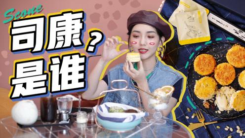鸣白电台vol.01 司康是谁?