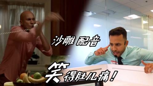 四川方言:黑人老哥遭遇电信诈骗,最后还要派出杀手?笑得肚儿痛