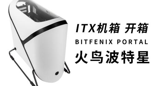 【FUN直播】让学妹一见钟情的ITX机箱:火鸟波特星云装机体验
