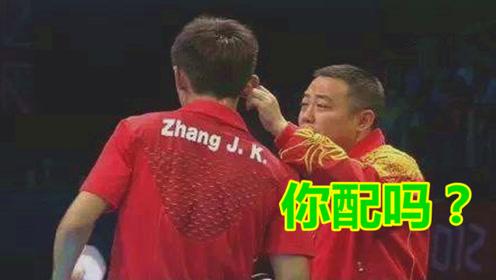 """刘国梁为何总是夸奖马龙,而""""贬低""""张继科?刘指导:他配吗?"""