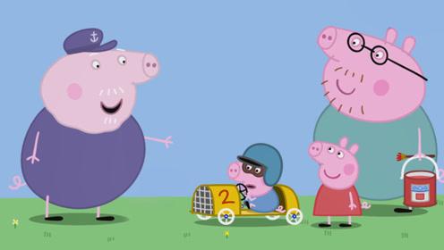 佩奇乔治手把手教猪爸爸学骑自行车 谁知猪爸爸竟然从自行车上摔了下来