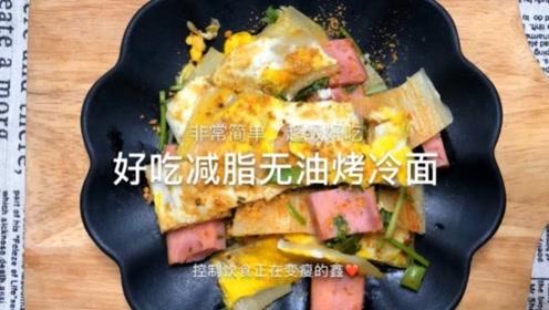 美食vlog:好吃减脂无油烤冷面