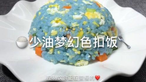 美食vlog: 少油梦幻色扣饭