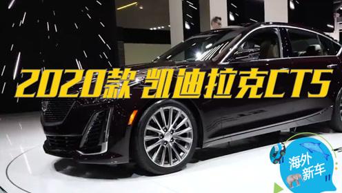 售价26万元起,全新配置升级,2020款凯迪拉克CT5来袭