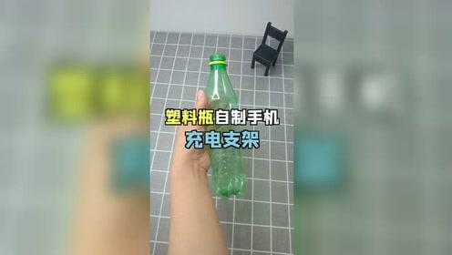 充电手机无处安放,用雪碧瓶自制充电支架