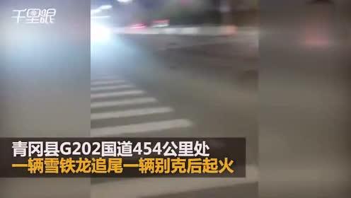 惨剧!绥化青冈县两车追尾相撞后起火,致4死6伤