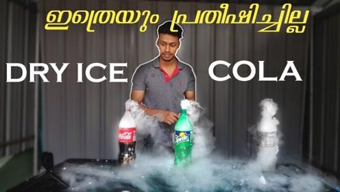 趣味实验:小伙把干冰放进可乐 雪碧和清水里会有什么不同?威力有点惊人!