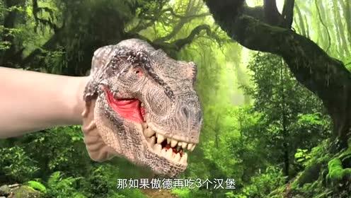 模仿恐龙知识课