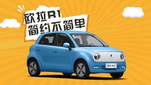 被撩到?新一代电动小车欧拉R1,回头率超高的时尚萌车!