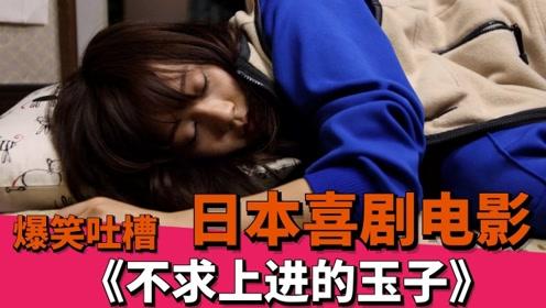 爆笑解说:日本23岁女孩懒到极致是什么样(二)