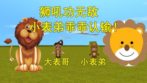 迷你世界:大表哥会狮吼功,小表弟会金钟罩,最后输给了大表哥!
