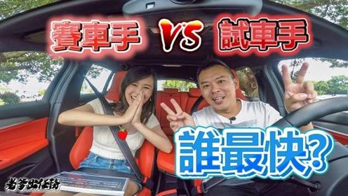 美女赛车手vs专业试车手,驾训班挑战路边停车谁最快?