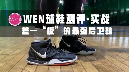欧文6实战长测!如果改掉这个缺陷,它可能就是19年最强的后卫实战鞋