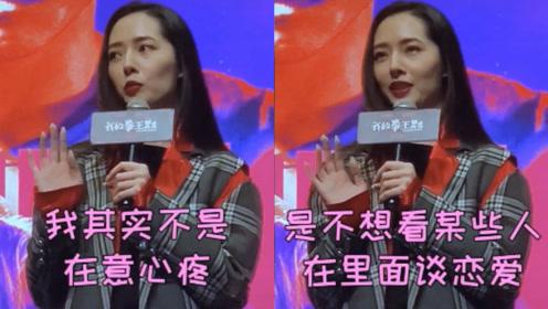 郭碧婷为向佐新电影宣传狂撒狗粮,最不想看电影里向佐和别人谈恋爱
