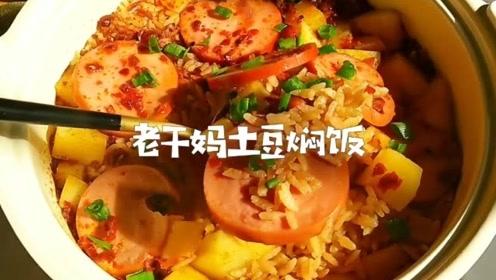 美食vlog: 老干妈土豆焖饭