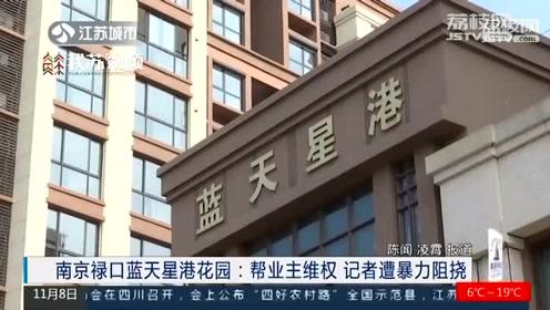 事发南京蓝天星港花园:业主维权,记者被打