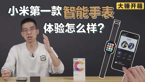 【大锤开箱】小米第一款智能手表体验怎么样?