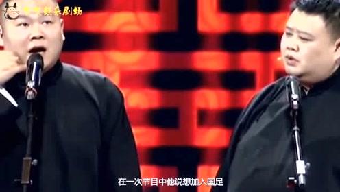 岳云鹏讽刺国足被要求道歉,小岳岳拒绝后霸气回怼:我说错了吗!