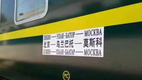 中国最贵的火车!6000元一张票,全程127小时,途径仅3个国家!