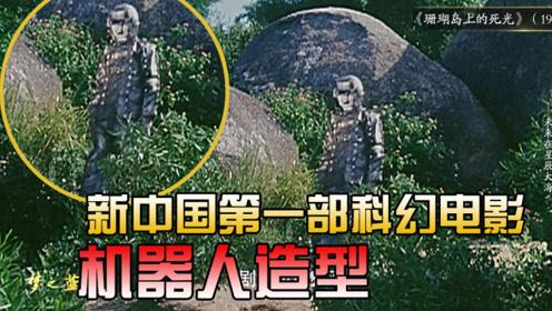 新中国第一部科幻电影,机器人出场造型复古,网友吐槽都没认出来