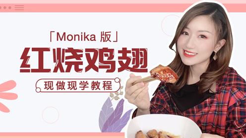 看完《美食告白记》,我做了一道 Monika 版的红烧鸡翅