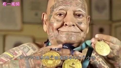 74岁老人身上纹366个国旗,为破记录,竟然甘愿拔光牙齿!