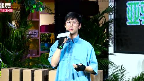 【拙见·演讲】李星宇:用音乐传递森林的声音